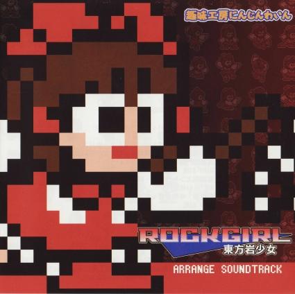 album-rockgirl
