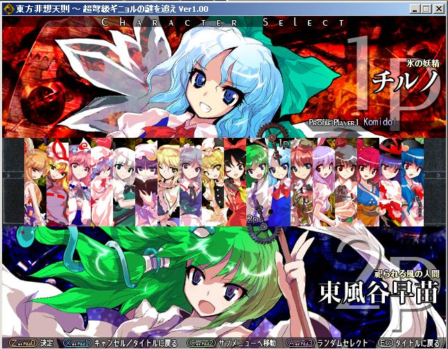 Touhou 14 Double Dealing Character FULL
